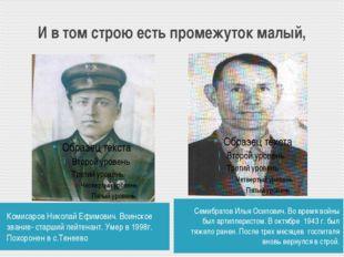 И в том строю есть промежуток малый, Комисаров Николай Ефимович. Воинское зва