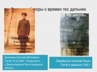 Они до сей поры с времен тех дальних Бикинеев Николай Матвеевич. Погиб 19.12.
