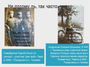 Не потому ль, так часто и печально Семибратов Сергей Ильич (в центре) – участ