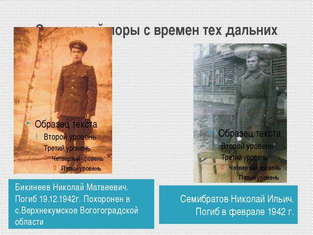 Они до сей поры с времен тех дальних Бикинеев Николай Матвеевич. Погиб 19.12....