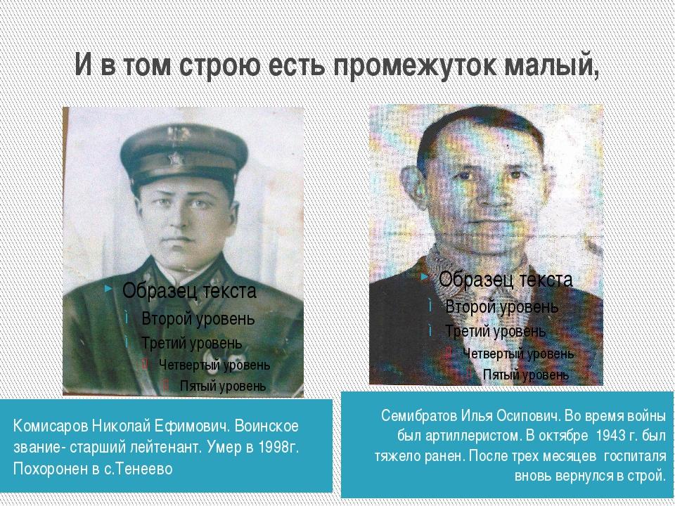 И в том строю есть промежуток малый, Комисаров Николай Ефимович. Воинское зва...