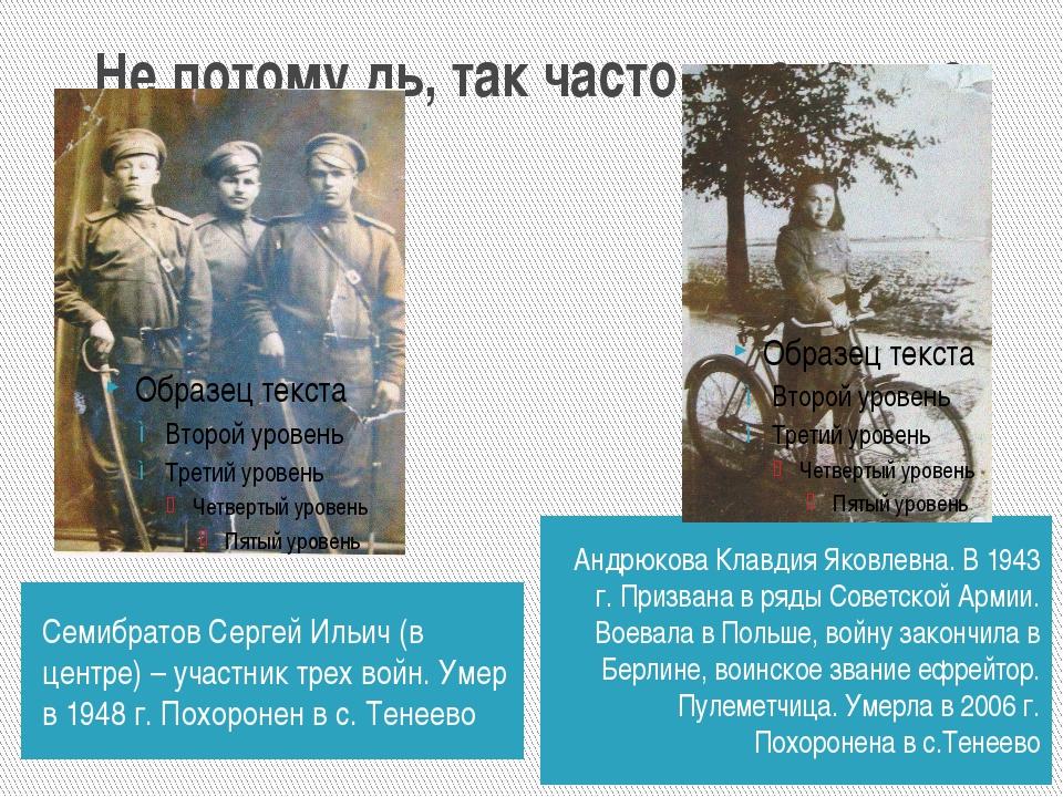 Не потому ль, так часто и печально Семибратов Сергей Ильич (в центре) – участ...