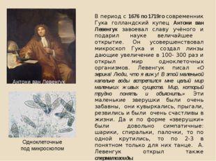 В период с 1676 по 1719го современник Гука голландский купец Антони ван Левен