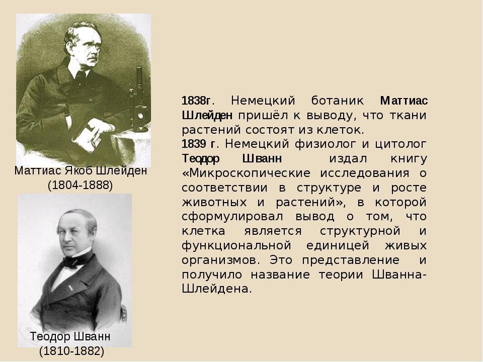 1838г. Немецкий ботаник Маттиас Шлейден пришёл к выводу, что ткани растений с...
