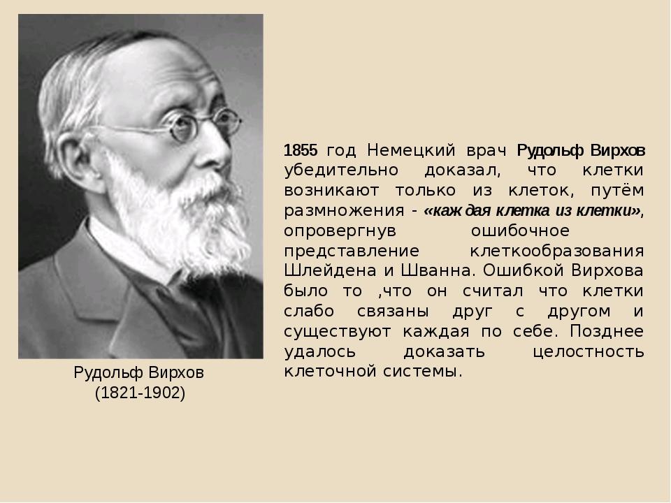 1855 год Немецкий врач Рудольф Вирхов убедительно доказал, что клетки возника...