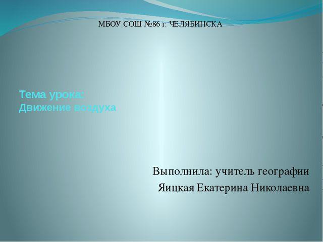 Тема урока: Движение воздуха Выполнила: учитель географии Яицкая Екатерина Н...