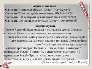 Задачи с числами. Записать 7 пятью двойками (Ответ: 7=2+2:2+2+2) Записать 28