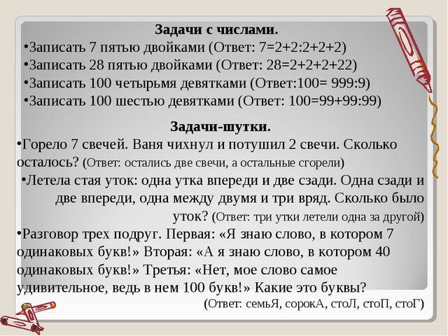 Задачи с числами. Записать 7 пятью двойками (Ответ: 7=2+2:2+2+2) Записать 28...