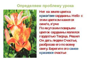 Нет на земле цветка краси'вее сардааны. Небо с этим цветком кажется сине'е, я