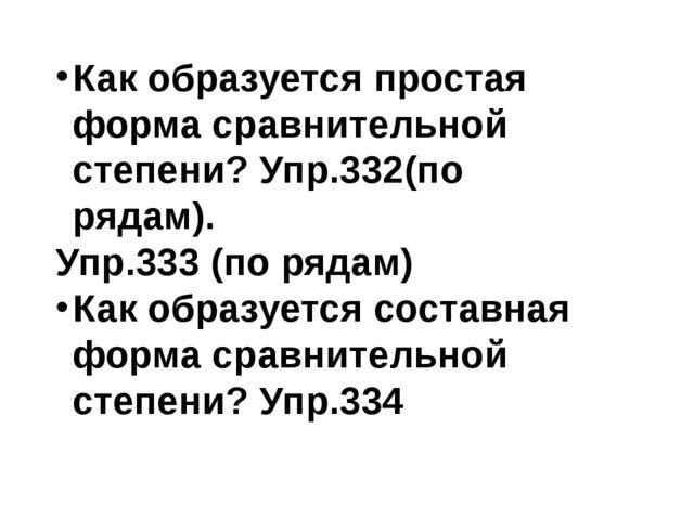 Как образуется простая форма сравнительной степени? Упр.332(по рядам). Упр.33...