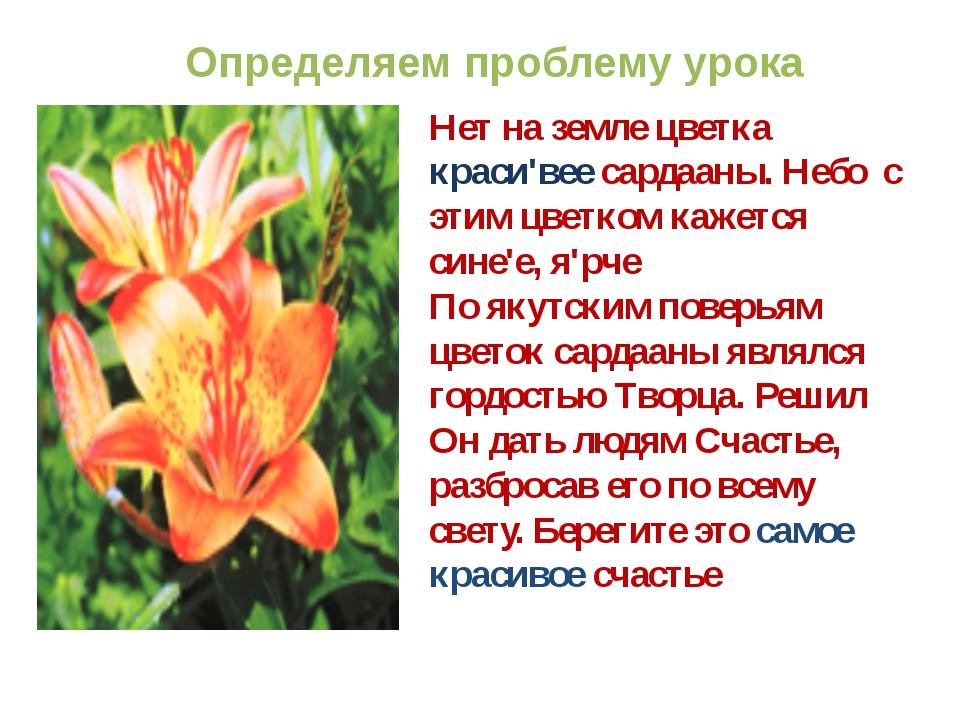 Нет на земле цветка краси'вее сардааны. Небо с этим цветком кажется сине'е, я...