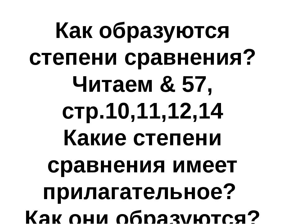 Как образуются степени сравнения? Читаем & 57, стр.10,11,12,14 Какие степени...