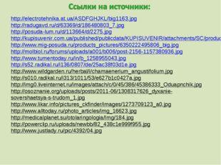 http://electrotehnika.at.ua/ASDFGHJKL/big1163.jpg http://radugavd.ru/d/63369/