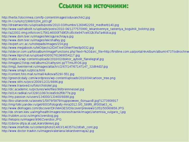 http://herbs.fotocrimea.com/fp-content/images/oduvanchik2.jpg http://n-t.ru/n...