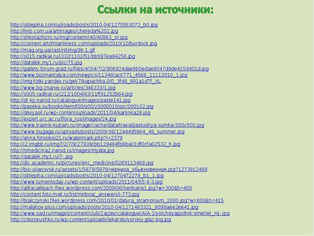 http://oblepiha.com/uploads/posts/2010-04/1270553073_b0.jpg http://hnb.com.ua...