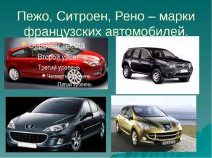 Пежо, Ситроен, Рено – марки французских автомобилей.