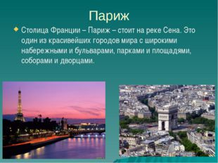 Париж Столица Франции – Париж – стоит на реке Сена. Это один из красивейших г
