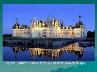 Замок Шамбор - самый крупный из всех замков Луары.
