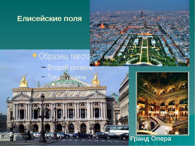 Елисейские поля Гранд Опера