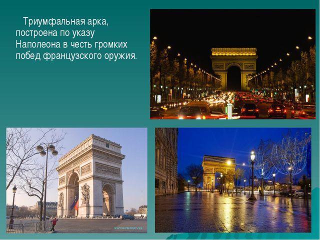 Триумфальная арка, построена по указу Наполеона в честь громких побед францу...