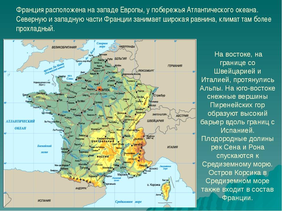 На востоке, на границе со Швейцарией и Италией, протянулись Альпы. На юго-во...