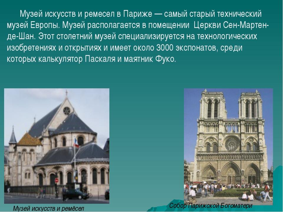 Музей искусств и ремесел в Париже — самый старый технический музей Европы. М...