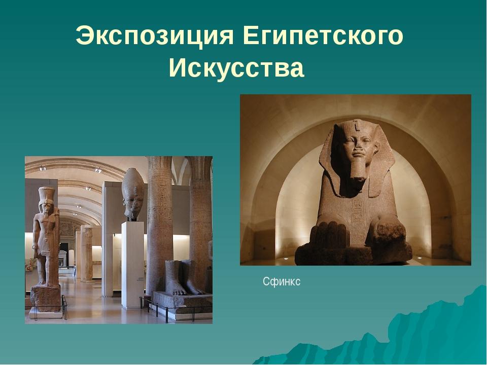 Экспозиция Египетского Искусства Сфинкс