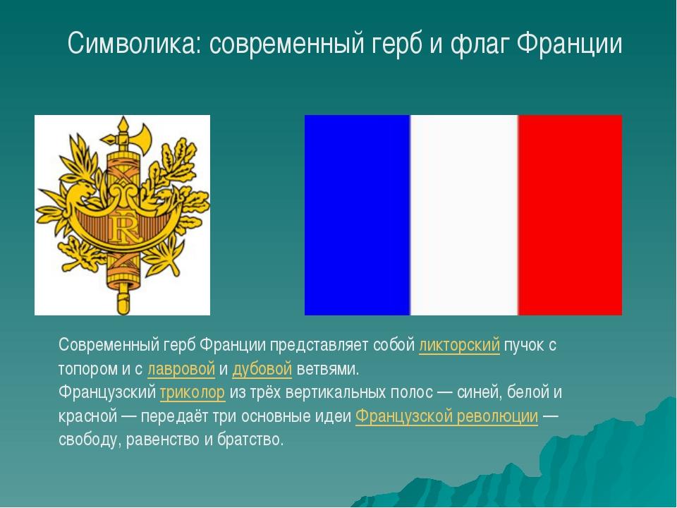 Современный герб Франции представляет собой ликторский пучок с топором и с ла...