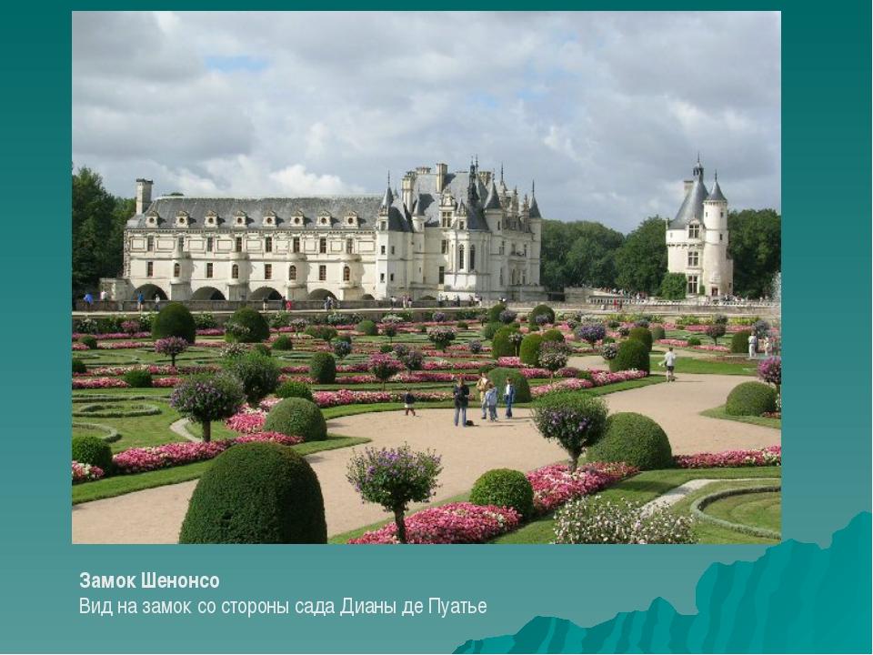 Замок Шенонсо Вид на замок со стороны сада Дианы де Пуатье