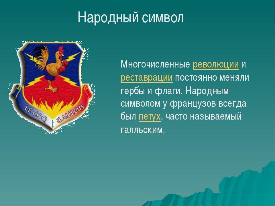Народный символ Многочисленные революции и реставрации постоянно меняли гербы...
