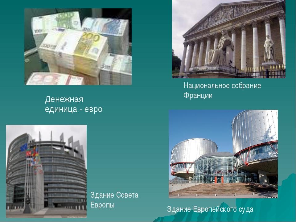 Здание Европейского суда Здание Совета Европы Национальное собрание Франции Д...