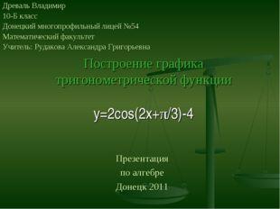 Построение графика тригонометрической функции y=2cos(2x+π/3)-4 Древаль Владим