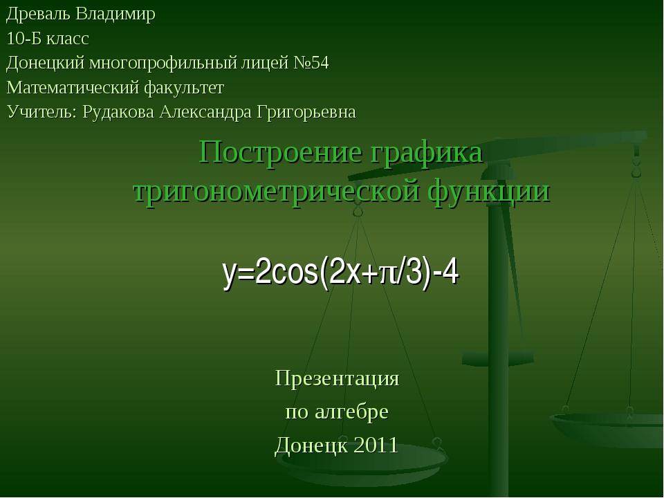 Построение графика тригонометрической функции y=2cos(2x+π/3)-4 Древаль Владим...
