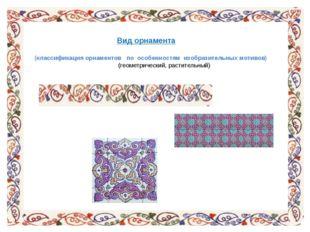 Вид орнамента (классификация орнаментов по особенностям изобразительных моти