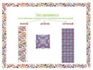 Тип орнамента (классификация орнаментов по особенностям конструкции) полос