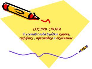 СОСТАВ СЛОВА В состав слова входят корень, суффикс , приставка и окончание.