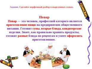 Повар Повар — это человек, профессией которого является приготовление пищи