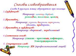 Слова в русском языке образуются при помощи 1.Суффиксов: Например: ниточка, в