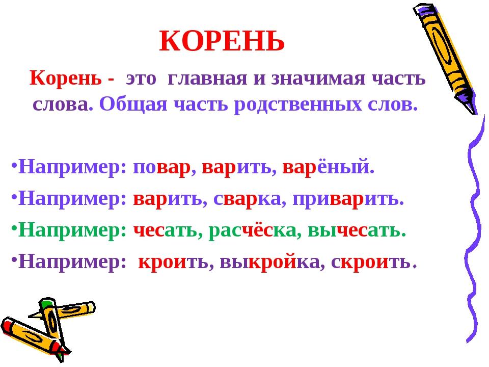КОРЕНЬ Корень - это главная и значимая часть слова. Общая часть родственных с...