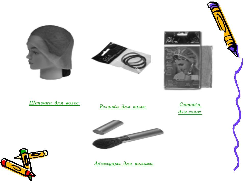 Сеточки для волос Шапочки для волос Резинки для волос Аксессуары для визажа