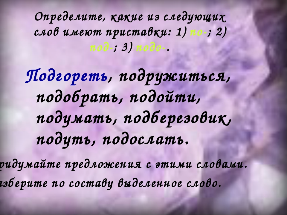 Определите, какие из следующих слов имеют приставки: 1) по-; 2) под-; 3) подо...