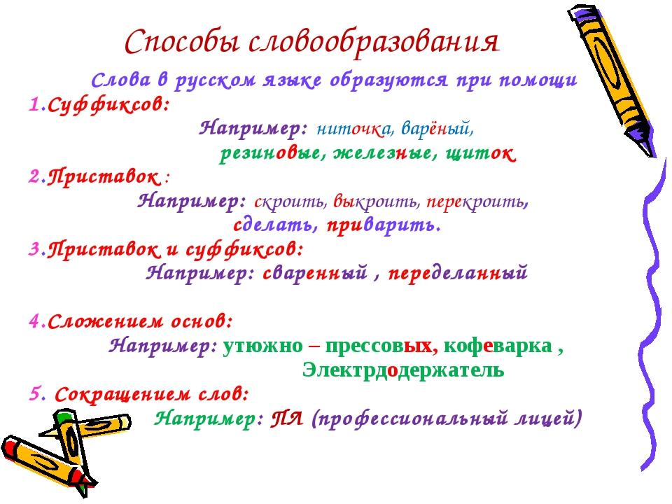 Слова в русском языке образуются при помощи 1.Суффиксов: Например: ниточка, в...