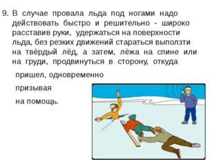 В случае провала льда под ногами надо действовать быстро и решительно - широ