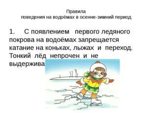 Правила поведения на водоёмах в осенне-зимний период 1. С появлением первого