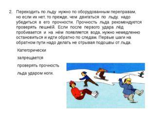 Переходить по льду нужно по оборудованным переправам, но если их нет, то пре