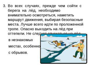 Во всех случаях, прежде чем сойти с берега на лёд, необходимо внимательно ос