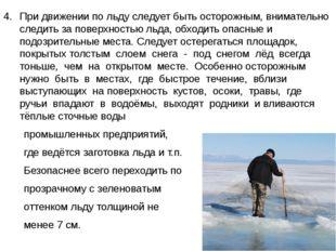 При движении по льду следует быть осторожным, внимательно следить за поверхн