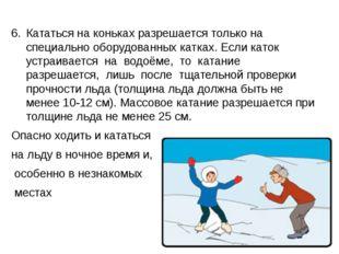 Кататься на коньках разрешается только на специально оборудованных катках. Е