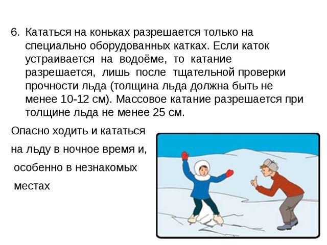 Кататься на коньках разрешается только на специально оборудованных катках. Е...