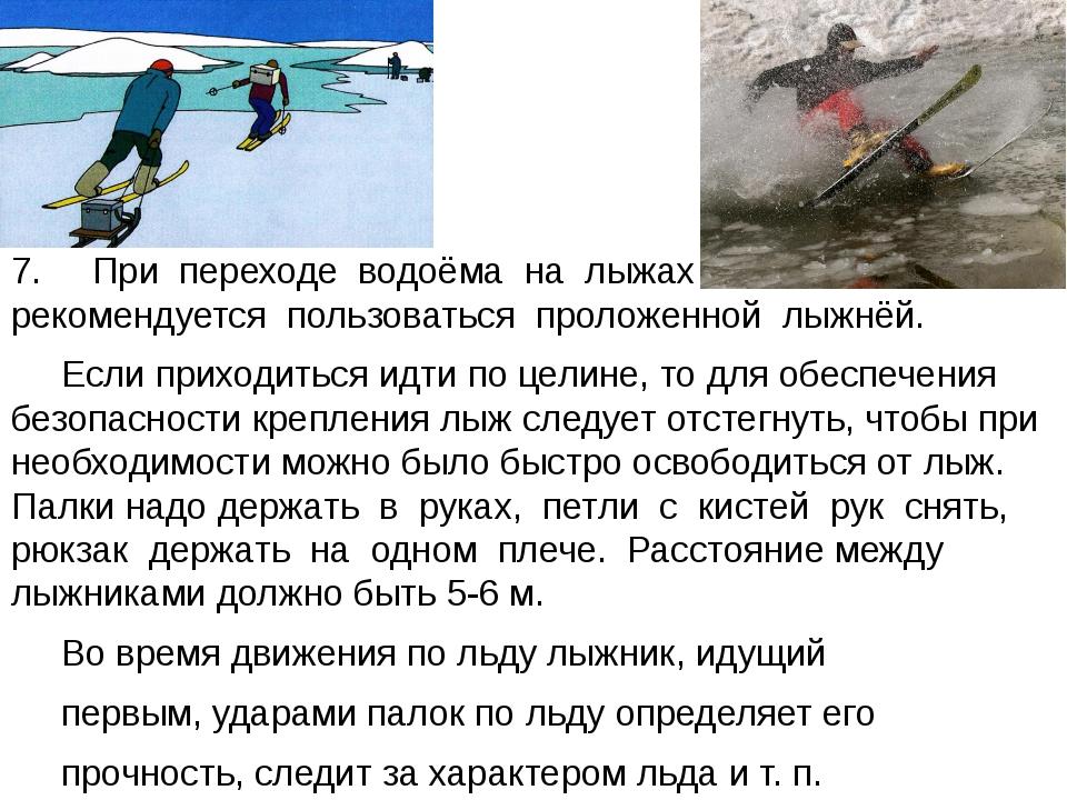 7. При переходе водоёма на лыжах рекомендуется пользоваться проложенной лыжн...